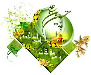 Image result for ولادت امام حسین و امام سجاد و حضرت ابوالفضل